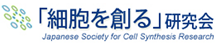 Japanese Society for Cell synthesis Research logo