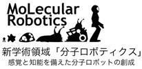 新学術領域「分子ロボティクス」
